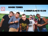 Артем Шаров — группа Good Times в прямом эфире