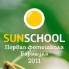 ФОТОШКОЛА в Барнауле Sunschool