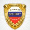 Ассоциация «БЕЗОПАСНОСТЬ». Санкт-Петербург.