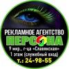 """""""ПЕРСОНА"""" рекламное агентство, реклама Тобольск"""