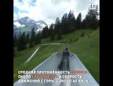 Американские горки в Альпах