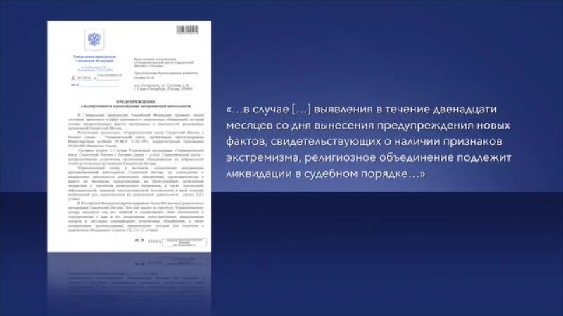 Минюст начинает масштабную внеплановую проверку Центра Свидетелей Иеговы. Что это означает Свидетели Иеговы jw-russia.org