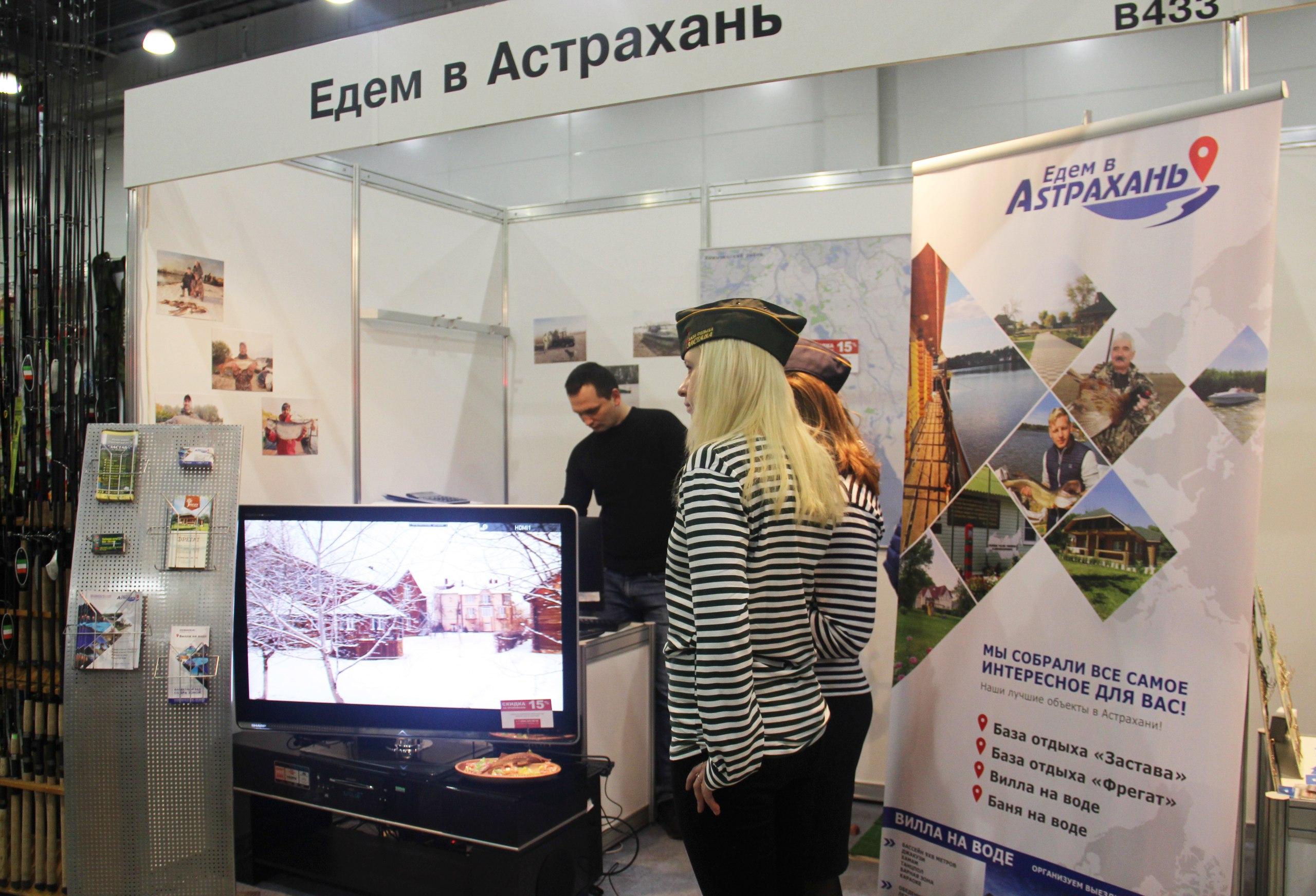 Выставка Охота и рыбалка | «Застава» | «Едем в Астрахань»