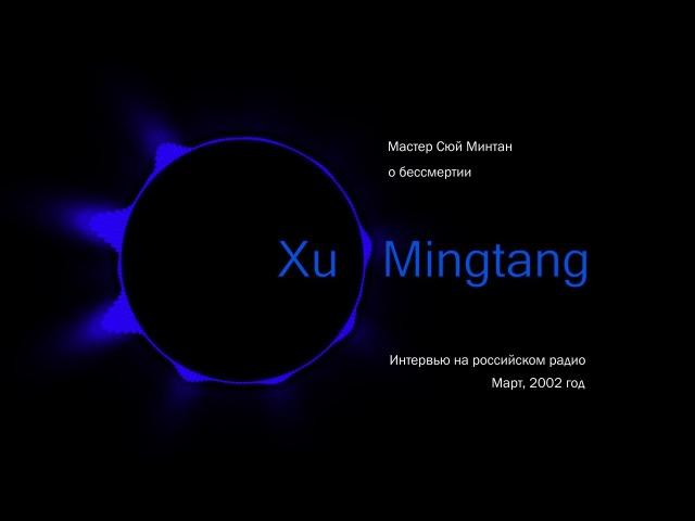 Мастер Сюй Минтан о бессмертии. Master Xu Mingtang about immortality.