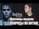 Мужчины модели | Моделинг | Вопросы по Китаю MODELING TYPICAL MODELING