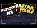 РЕПОРТАЖ-ОДИН GMod Rise of the Clones Star Wars RP SRSP