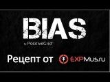 BIAS AMP - так ли хорош как считает Ola Englund