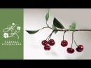 Как сделать ягоды вишни из шелкового и зефирного фоамирана