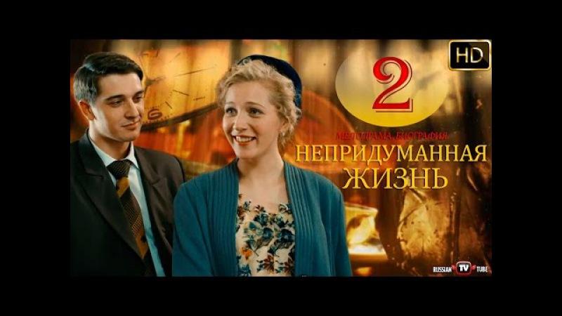 Непридуманная жизнь 2 серия HD (2015) Мелодрама фильм сериал смотреть онлайн(сериал 2015) Все серии