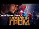 КиноГрехи - Майор Гром