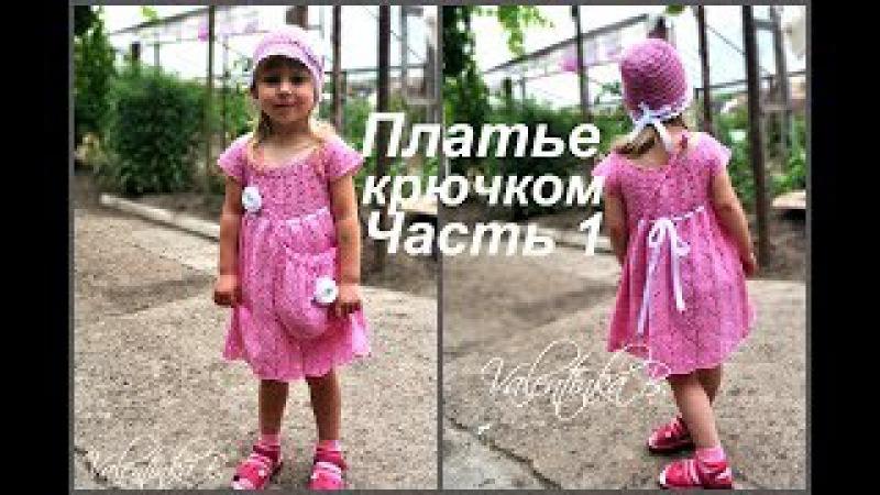 ПЛАТЬЕ КРЮЧКОМ Юлия Часть 1Valentinka B.