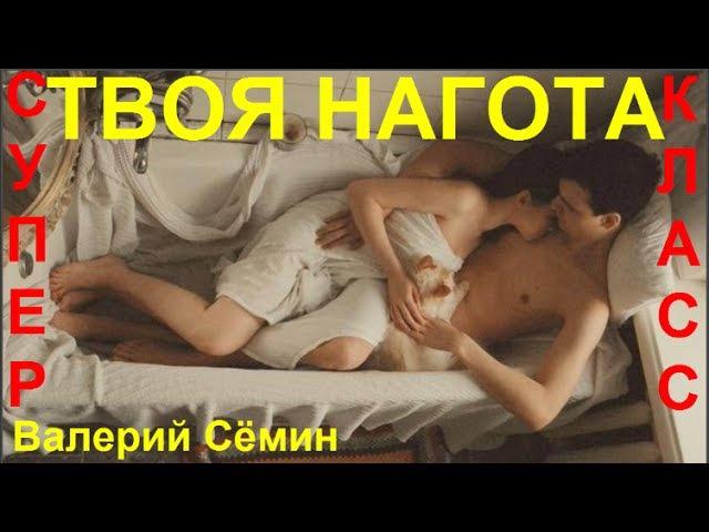 💕ТВОЯ НАГОТА 💕Исп. Валерий Сёмин (гр. Белый день) [ КЛИПЫ 2017 ]