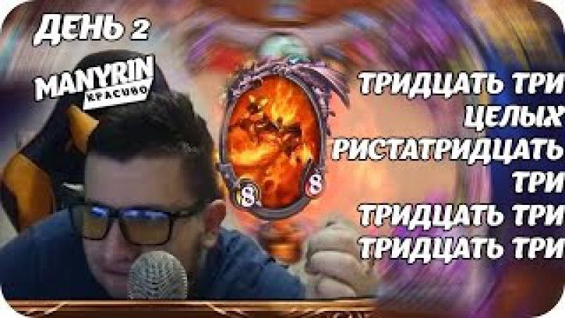 Приключения в ХерКамне День 2 MANYRIN K P A C U B O YouTube