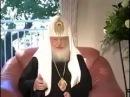 Патриарх Кирилл: Славяне это варвары, люди второго сорта, почти звери