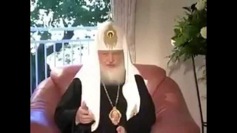 Патриарх Кирилл: Славяне это варвары, люди второго сорта, почти звери...