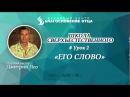 Урок 2 - Его Слово - Школа сверхъестественного Дмитрий Лео imbf