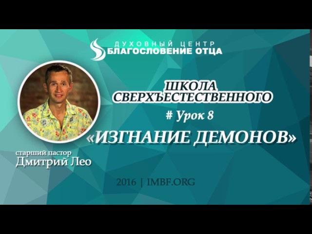 Урок 8 - Изгнание демонов - Школа сверхъестественного (Дмитрий Лео) imbf.org