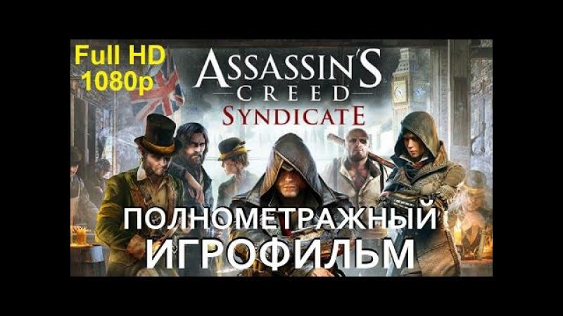 Полнометражный Assassin's Creed Syndicate — Игрофильм Full HD 1080p (Русская озвучка) Все сцены