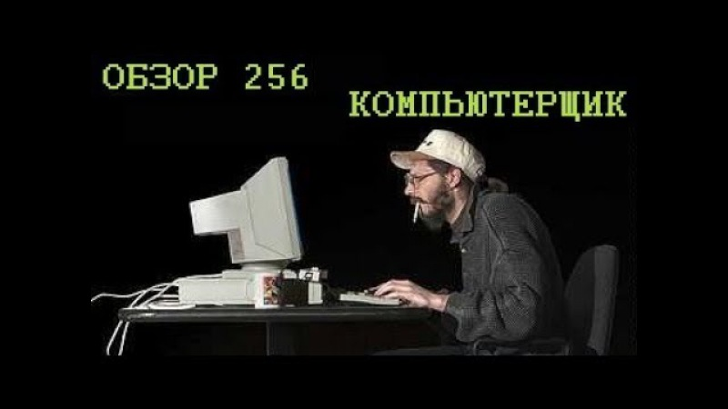 Обзор за 256 секунд игры Компьютерщик