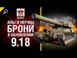 Апы и нерфы брони в обновлении 9.18 - Будь Готов! - от Homish [World of Tanks]