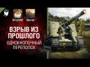Однокнопочный переполох Взрыв из прошлого №28 World of Tanks