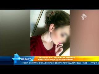 17-летняя живодерка из Хабаровска убивала собак ради жажды крови