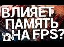 ВЛИЯЕТ ЛИ ОПЕРАТИВНАЯ ПАМЯТЬ НА FPS