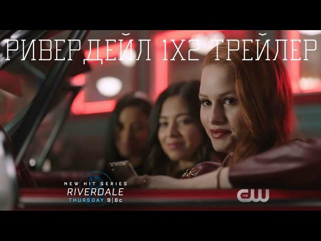 Ривердейл|1x2