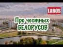 Laros Live - Про честных белорусов
