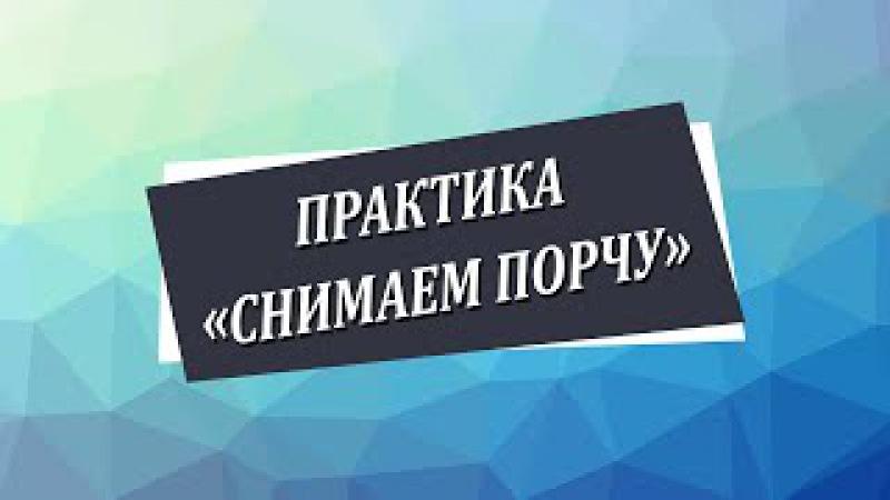 Практика «Снимаем порчу» [Николай Пейчев, Академия Целителей]