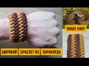 Широкий браслет из паракорда Змеиный Узел Wide Paracord Bracelete Snake Knot