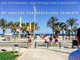 My tips for Barcelona tourists/ Как организовать своё путешествие в Барселону)