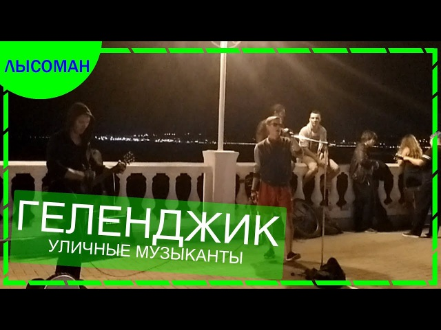 ЗОМБИ в Геленджике 2017 (cover The Cranberries Zombie) уличные музыканты BlaсkRussian, отдых на море