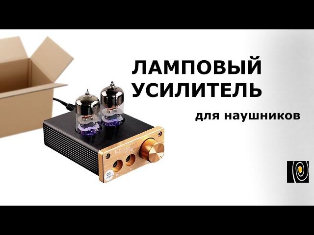 Ламповый усилитель Nobesound NS-08E. Распаковка и конкурс
