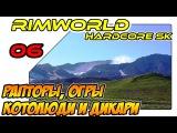 RimWorld Hardcore SK на русском - Рапторы, огры, котолюди и дикари (ep06)