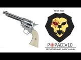 Пневматический револьвер Umarex Colt Single Action Army 45 nickel finish ( Видео - Обзор )