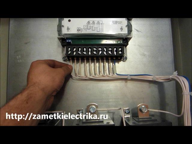 Установка и схема подключения трехфазного счетчика через трансформаторы тока