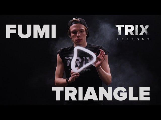 TRIX LESSONS 6: треугольник и фуми | triangle fumi (трюки с паром | вейп трюки | vape tricks)