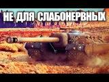 НЕ ДЛЯ СЛАБОНЕРВНЫХ | ЖЕСТЬ ЧТО ОН ТВОРИТ #worldoftanks #wot #танки — [http://wot-vod.ru]