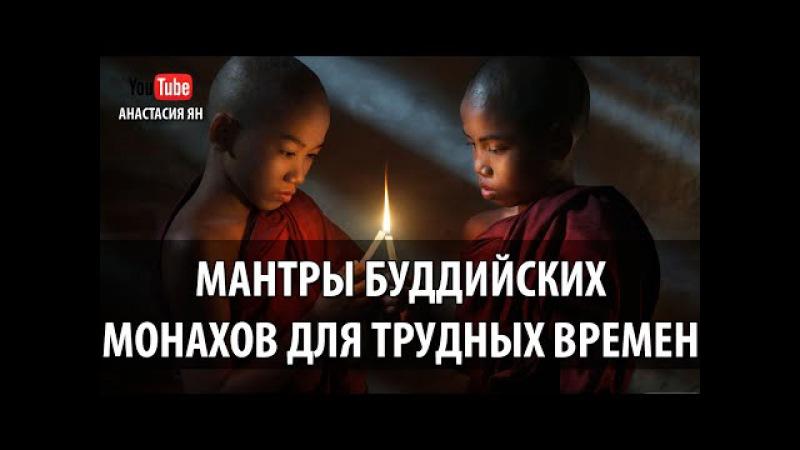 ☯ Мантры Буддийских Монахов Для Трудных Времен Tibetan Mantras For For Precarious Times