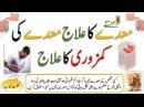 Maida Ki Kamzori Ka Elaj Stomach treatment Mady ka ilaj in Urdu hindi معدہ کی کمزوری کا علاج