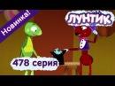Лунтик - 478 серия. Иллюзионисты. Новые серии 2017 года