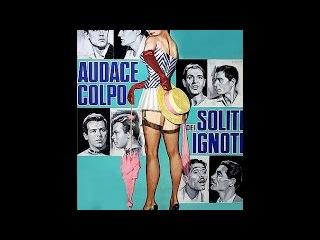 Дерзкий налет неизвестных злоумышленников 1959 комедия