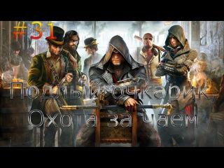 Прохождение Assassin's Creed: Синдикат 31 (Подлый очкарик, Охота за чаем)