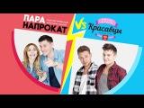 Шоу Красавцы в гостях у шоу Пара Напрокат - YouTube