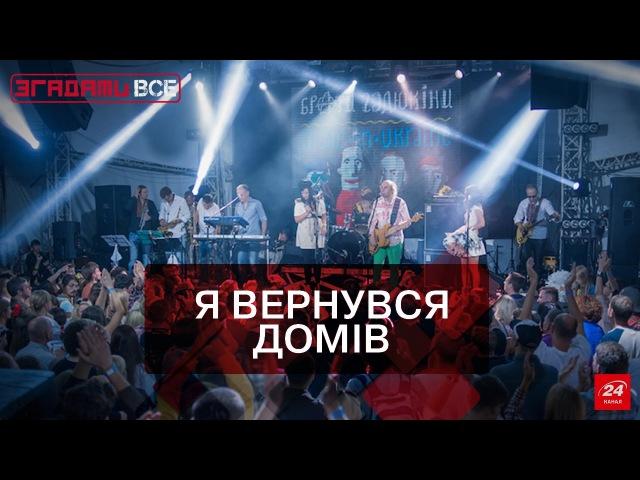 Згадати Все Як Брати Гадюкіни стали легендами українського рок н ролу Ч 2