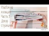 Как сделать альбом на скрытых кольцах | От начала до конца | Часть 3. Декор странич...
