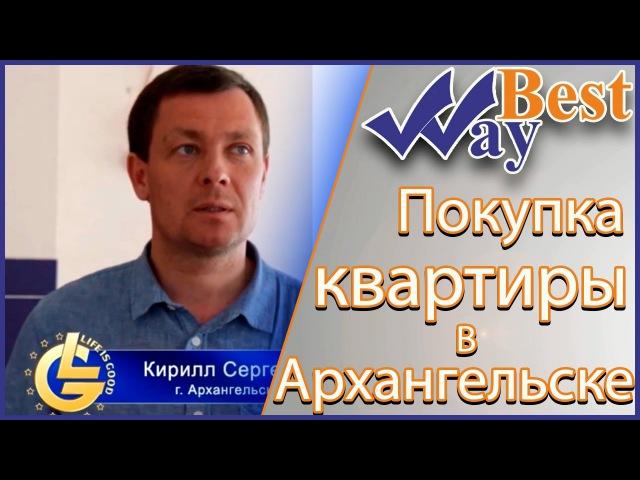 Бест Вей! Покупка квартиры в Архангельске от кооператива Best Way