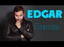 EDGAR Позови Official Album 2015 Премьера альбома