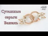 Как сделать серьги-кольца из сутажа  How to make earrings rings of a soutache